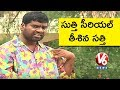 Bithiri   Satires on Entertainment Channel Serials