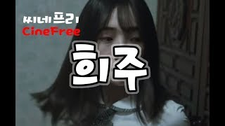 희주, Heeju (2016)