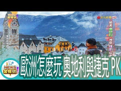 【News金探號】 絕美奧地利 神奇捷克玩樂PK【390集】