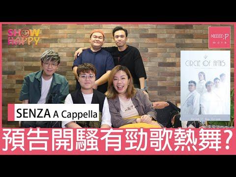 SENZA A Cappella 預告開騷有勁歌熱舞?