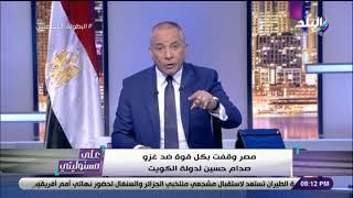 على مسئوليتى مع أحمد موسى | الحلقة الكاملة 15-7-2019 ...