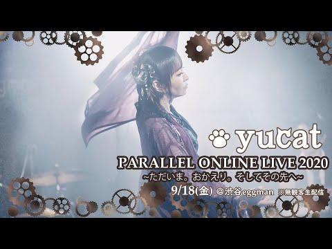 yucat PARALLEL ONLINE LIVE 2020@渋谷eggman  無観客生配信ワンマンライブ ダイジェスト