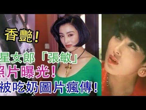 第一代星女郎「張敏」不雅照片曝光!大尺度圖片瘋傳!!!!