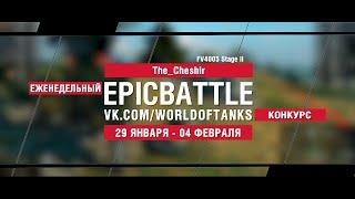 EpicBattle : The_Cheshir / FV4005 Stage II (конкурс: 29.01.18-04.02.18)