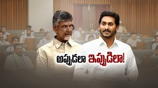 AP Assembly Mike Row: Jagan Vs Chandrababu..