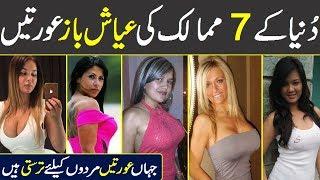 Top 7 countries where to find a Dreamy Women, Dunya ke 7 Mulkon Ki AyashBaz Larkiyan