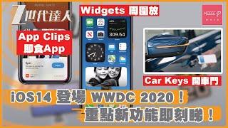 iOS14 登場 WWDC 2020!重點新功能即刻睇