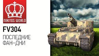 Последние ФАН-ДНИ | FV304 | Worldoftanks