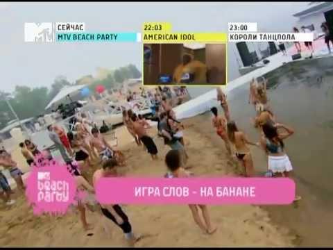 Игра Слов - На банане [MTV Beach Party'10]