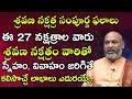 శ్రావణ నక్షత్రం సంపూర్ణ ఫలాలు | 2021 Sravana Nakshatram Characteristics | Astrologer Nanaji Patnaik