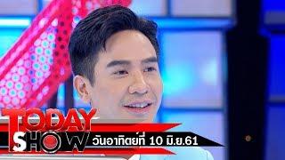 TODAY SHOW 10 มิ.ย. 61 (1/2) Talk show โป๊บ ธนวรรธน์ วรรธนะภูติ