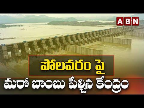 Central Govt Sensational comments on Polavaram