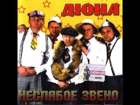Дюна - Неслабое звено (Альбом)