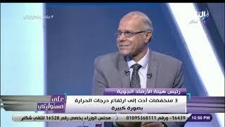 الارصاد تكشف حقيقة تسجيل القاهرة أعلى درجة حرارة في العالم ...