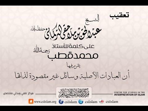 'تعقيب حول كلمة للأستاذ محمد قطب يقرر فيها التفسير السياسي للإسلام الشيخ عبد الحق التركماني'