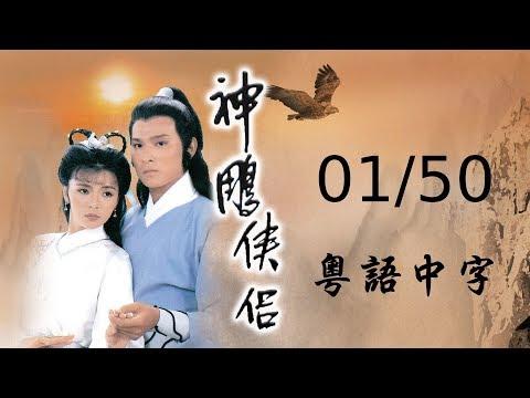 神鵰俠侶 第一集  01/50 (劉德華,陳玉蓮 主演; TVB/1983)  (粵語中字)