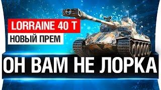 ОН ВАМ НЕ ЛОРКА - Lorraine 40t