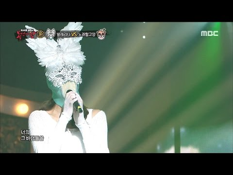 [King of masked singer] 복면가왕 - 'Ballerina created by ballet' 3round - Last Love 20170312