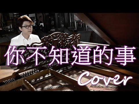 你不知道的事 (王力宏) 鋼琴 Jason Piano