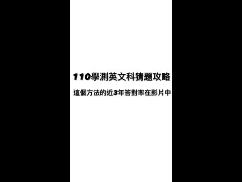 110學測英文猜題(CC字幕)