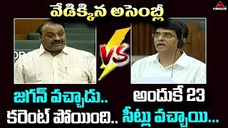 AP Assembly: Buggana Rajendranath & Achennayudu War Of..