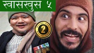 Nepali comedy khas khus 5,by www.aamaagni.com