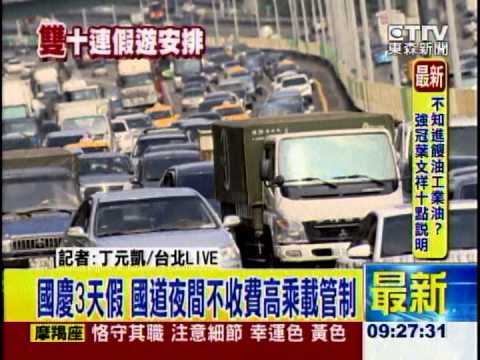 [東森新聞]最新》國慶3天假 國道夜間不收費高乘載管制