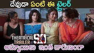 దేవుడా ఏంటి ఈ ట్రైలర్? || 90 ML Movie Trailer Official Telugu 2019 - SahithiMedia