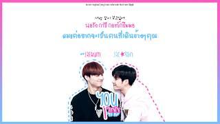 [THAISUB] JB & JACKSON (GOT7) - U & I 더 패키지(The Package) OST