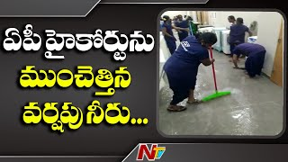 Rain Water Leakage In AP High Court - Amaravati..