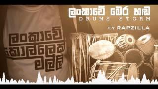 Drums Storm EDM | ලංකාවේ බෙර හඬ (Instrumental) by Rap Zilla