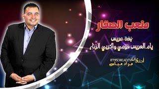 شيله ام العريس 2019 زفه مدح