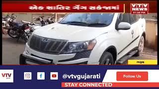 Bharuch માંથી એવી ગેંગ ઝડપાઇ કે જે ATM વગર પૈસા કાઢી લે છે   VTV Gujarati