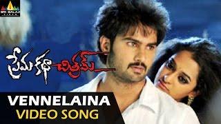 Prema Katha Chitram Video Songs   Vennelaina Video Song   Sudheer Babu, Nandita   Sri Balaji Video
