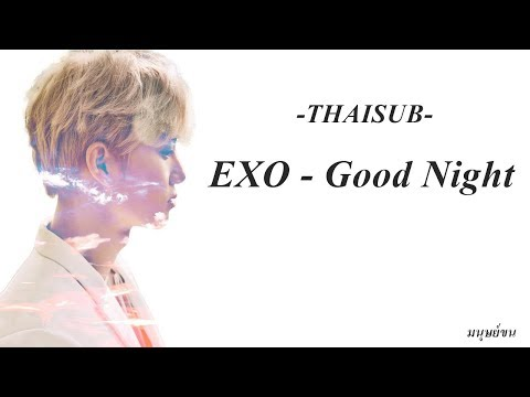 [THAISUB] EXO - Good Night