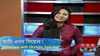 শাকিব খানকে আমরা ব্যবহার করতে পারিনি | Interview With Orchita Sporshia | Somoy Entertainment