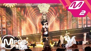 [MPD직캠] 우주소녀 직캠 4K '부탁해(SAVE ME, SAVE YOU)' (WJSN FanCam)   @MCOUNTDOWN_2018.9.20