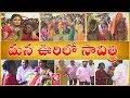 Savitri Celebrates Dussehra with 'My Village Show' Gangavva and Raju- Teenmaar News