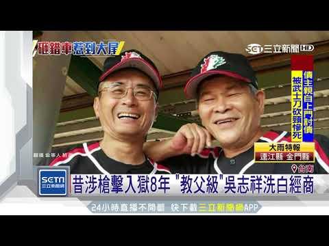 昔涉槍擊入獄8年 「教父級」吳志祥洗白經商|三立新聞台