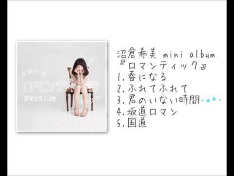 沼倉希美 mini album『ロマンティック』トレーラー