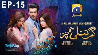 Ghar Titli Ka Par - Episode 15 | HAR PAL GEO