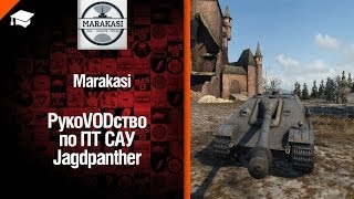 ПТ САУ Jagdpanther - рукоVODство от Marakasi [World of Tanks]