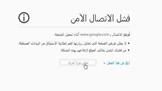 حل مشكلة فشل الاتصال الامن في متصفح فايرفوكس والكروم     -