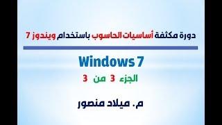دورة مكثفة أساسيات الحاسوب باستخدام ويندوز 7 Windo ...