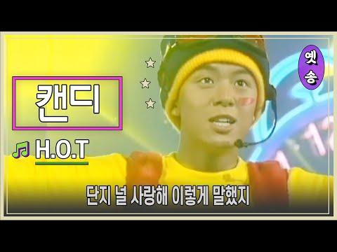 [1996] H.O.T - 캔디 (요청)