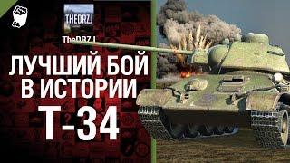 T-34 - Лучший бой в истории - от TheDRZJ