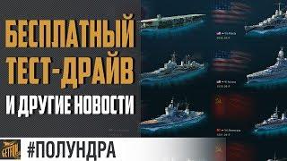 Прокат прем кораблей [#полундра