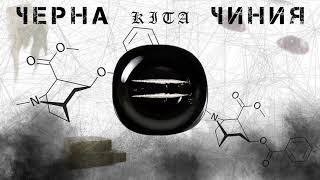 KITA-Черна Чиния (Official audio)