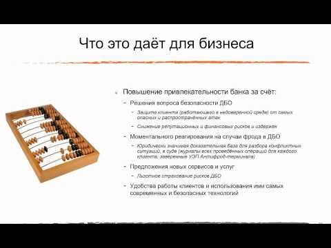 """Вебинар """"Как надёжно защитить систему ДБО от кражи денежных средств киберпреступниками"""""""