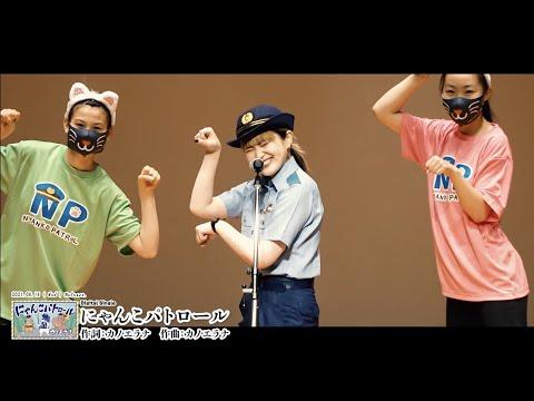 【カノエラナ】ニセ電話詐欺被害防止プロジェクトテーマソング「にゃんこパトロール」お披露目イベント
